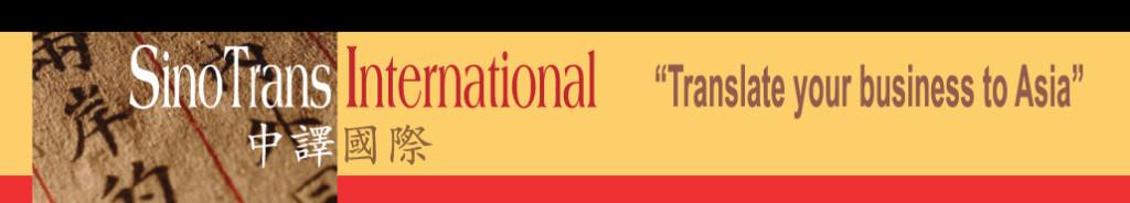 SinoTrans International website banner